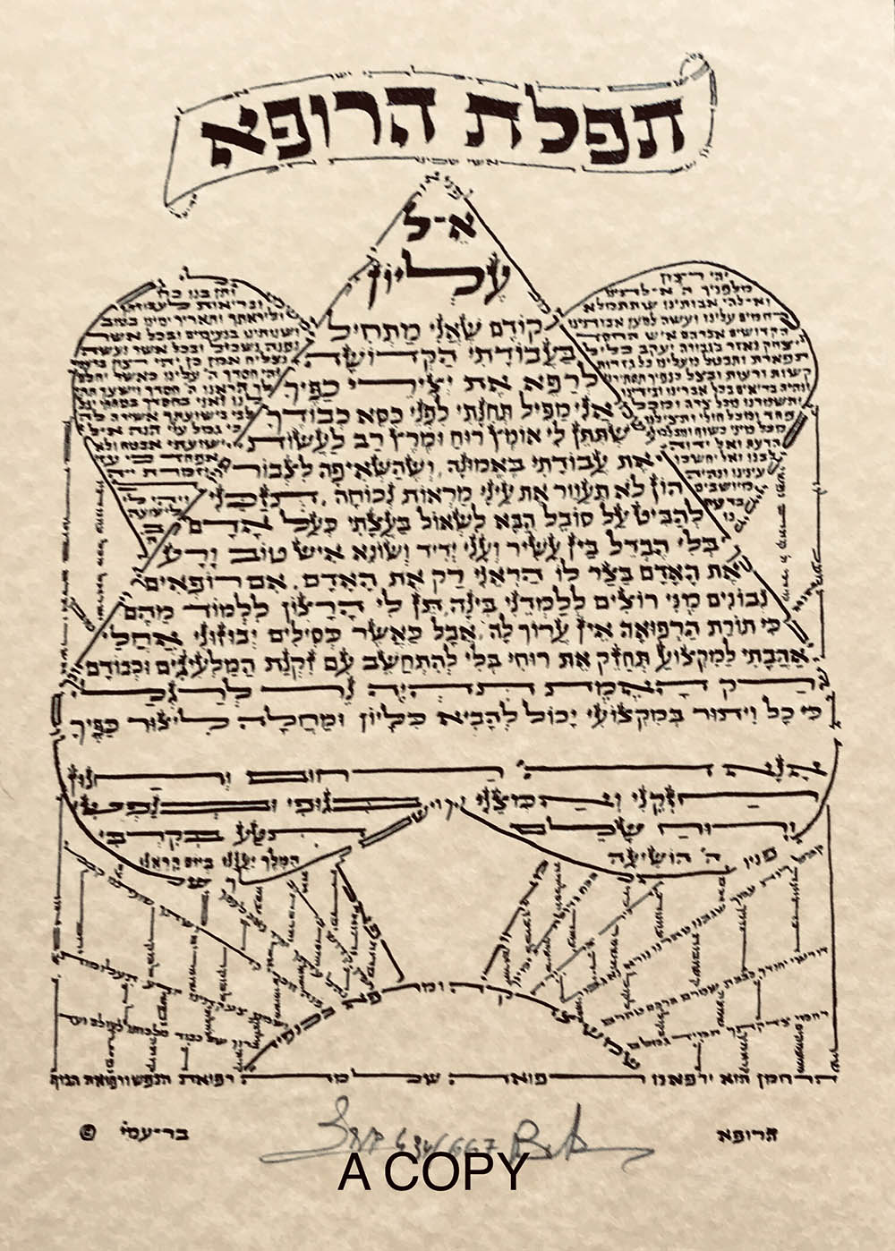 chodesh of Iyar Month of Iyar Jewish months